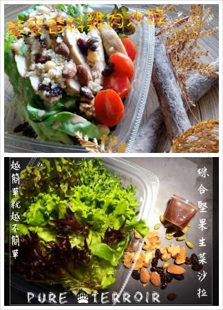 藜麥香料雞肉沙拉X4+綜合堅果生菜沙拉X2(免運優惠中)