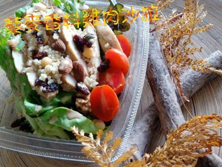 藜麥香料雞肉沙拉X6(免運優惠中)