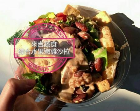 綜合水果嫩雞堅果沙拉 6盒入優惠