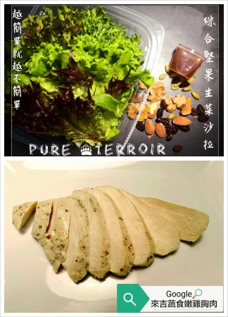 【安全鮮活生菜】綜合堅果生菜沙拉-8盒入+鮮嫩雞胸肉-8包裝 (免運優惠中)