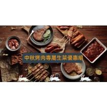 中秋節烤肉趣優惠組合
