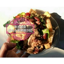 【安全鮮活生菜】綜合水果嫩雞堅果沙拉 - 8盒入(免運優惠中)
